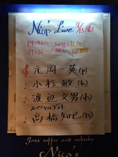 2017-09-15 Nica's 1.JPG