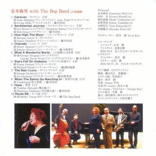 金本麻里 201610 With The Bop Band_B_1500.JPG