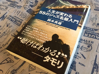 鈴木良雄 - 人生が変わる55のジャズ名盤入門.JPG