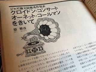 Swing Journal 196810_B.JPG