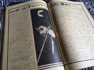 Swing Journal 196903_B.JPG