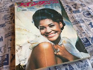 Swing Journal 196905_A.JPG