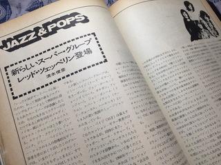 Swing Journal 196905_B.JPG